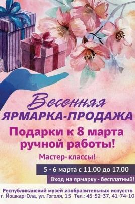 Весенняя ярмарка-продажа подарков постер