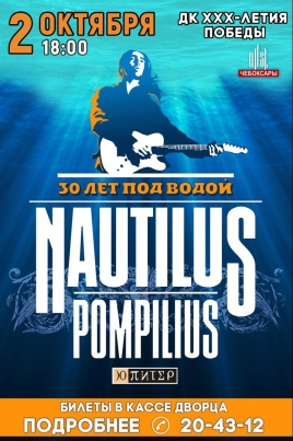 Наутилус Помпилиус (Юпитер) постер