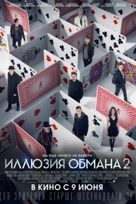 Иллюзия обмана 2Now You See Me 2 постер
