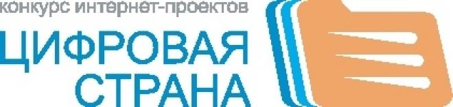 На победу в конкурсе интернет-проектов «Цифровая страна» претендуют более 100 участников