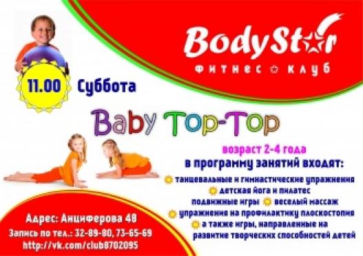 Каждую субботу  фитнес-программа для детей
