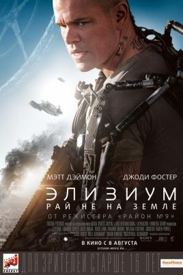 Элизиум: Рай не на ЗемлеElysium постер