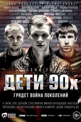 Дети 90-хДети 90-х постер