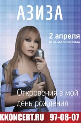 Азиза постер