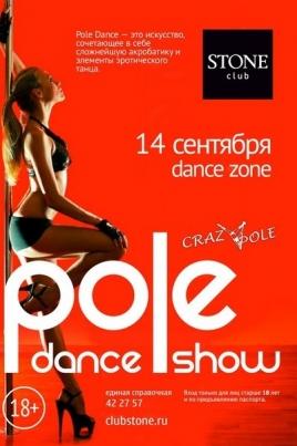 Pole Dance show постер