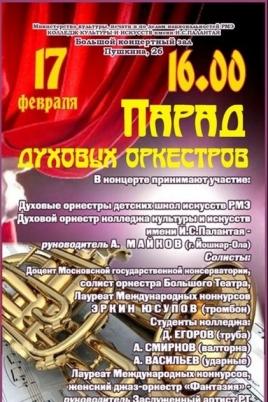 Парад духовых оркестров постер