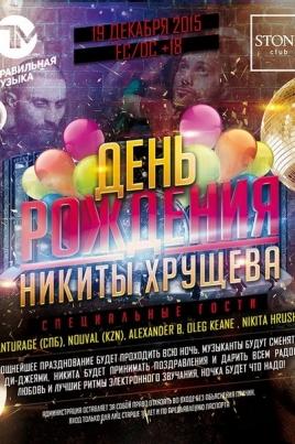 День рождения Никиты Хрущева постер