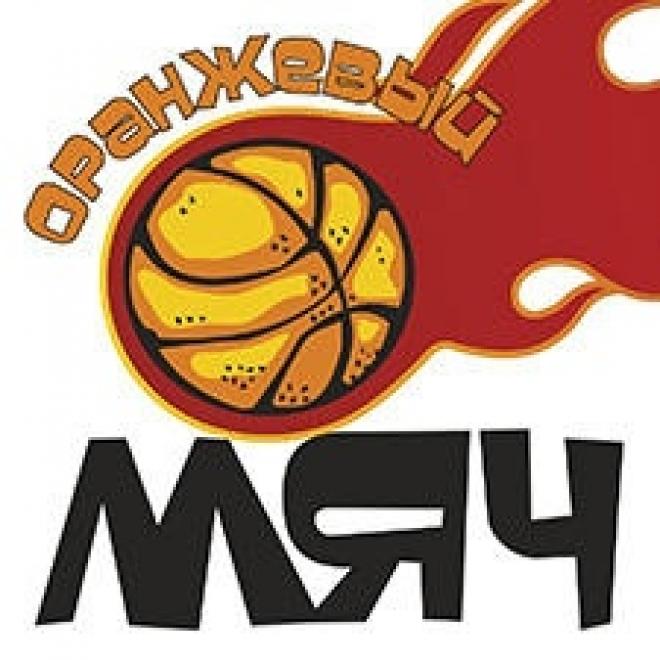 В Интернете начат прием заявок на баскетбольный турнир «Оранжевый мяч»