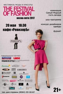 The Festival of Fashion постер