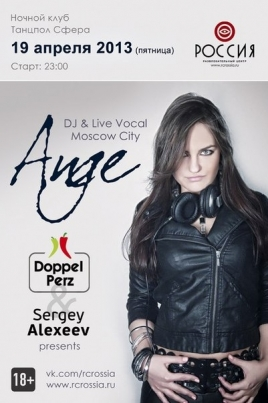 Ange (Москва) DJ set + Live vocal постер