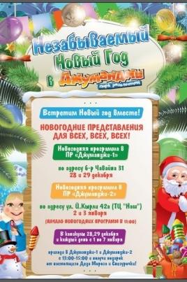 Новый Год в Джуманджи! постер