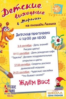 Детские выходные в Тарелке постер