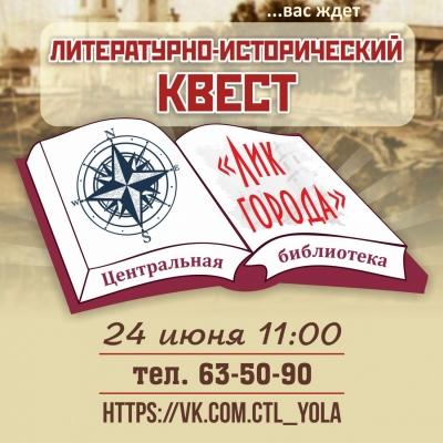 Литературно-исторический квест «ЛИК города»