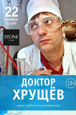 Доктор Хрущёв постер