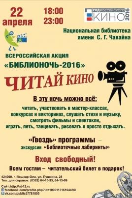 Библионочь 2016 постер
