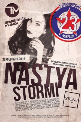 Dj Nastya Stormi постер