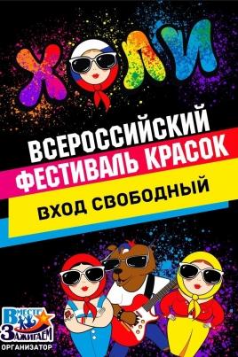 Всероссийский Фестиваль красок постер