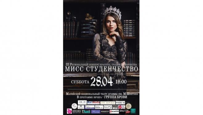Посетители сайта Marimedia смогут повлиять на исход конкурса «Мисс студенчество Марий Эл-2018»
