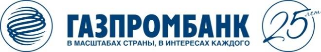 Газпромбанк значительно снизил процентные ставки по потребительскому кредитованию