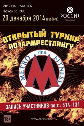 Открытый турнир по армрестлингу постер