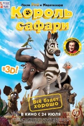 Король сафари постер