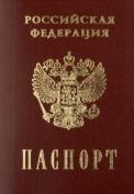 Привычные паспорта исчезнут к 2025 году