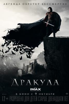 ДракулаDracula Untold постер