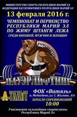 Пауэрлифтинг постер