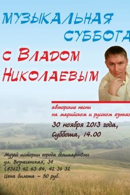 Музыкальная суббота с Владом Николаевым постер