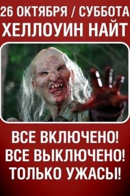 Хеллоуин найт постер