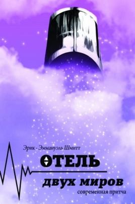 Отель двух миров постер