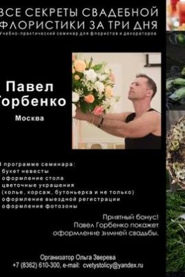 Все секреты свадебной флористики за три дня постер