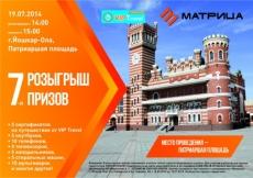 Компания «Матрица» приглашает йошкаролинцев на 7-й ежегодный розыгрыш призов