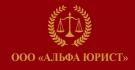 Юридические услуги «Альфа Юрист»
