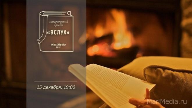Литературный проект «Вслух» — Чудеса и волшебство