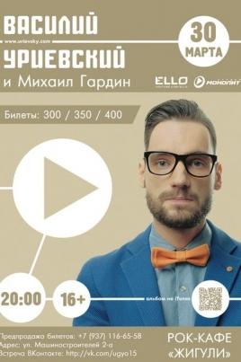Василий Уриевский постер
