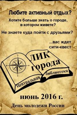 Литературно-исторический квест «ЛИК города» постер