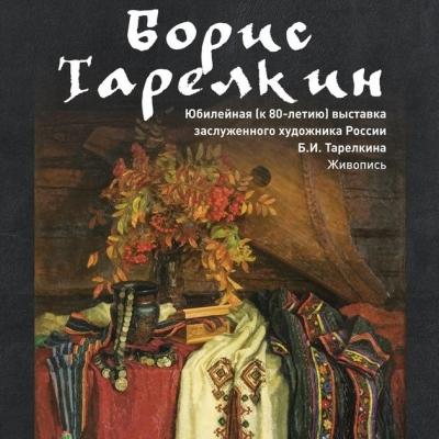 Борис Тарелкин