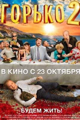 Горько! 2 постер