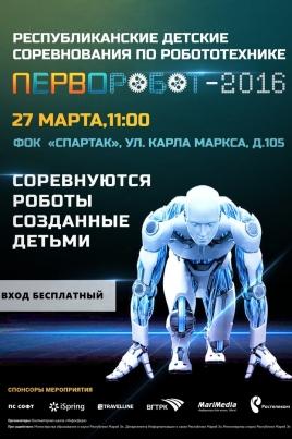 Перворобот-2016 постер