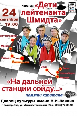 Дети лейтенанта Шмидта в Йошкар-Оле постер