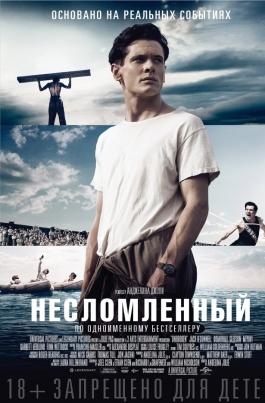 НесломленныйUnbroken постер