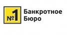 Банкротное бюро №1