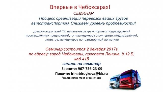 Семинар «Процесс организации перевозок ваших грузов автотранспортом. Снижаем уровень проблемности!»