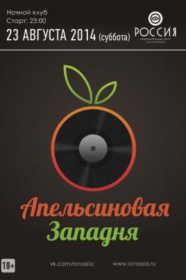 Апельсиновая  западня постер