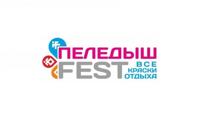 Пеледыш Fest пройдет в эти выходные: программа праздника
