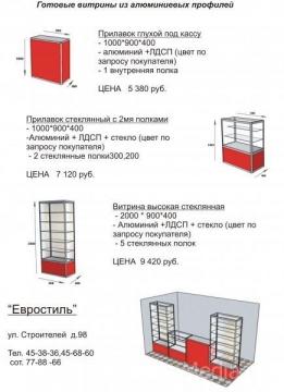 предлагаем стеклнянные витрины