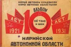 В госархиве Марий Эл вспоминали события советского прошлого