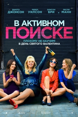 В активном поискеHow to Be Single постер