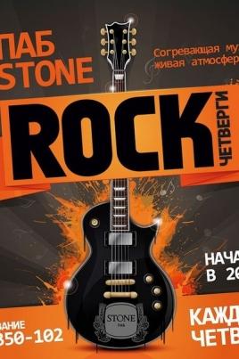 Rock четверги постер